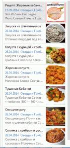 Мои блюда из овощей