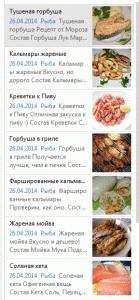 Примеры блюд, которые я готовлю из рыбы