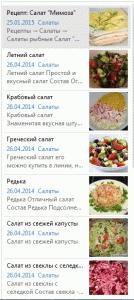 Мои любимые овощные салаты