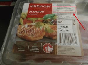 Эскалоп, его калорийность всего 200 Ккал