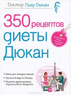 Рецепты Дюкана